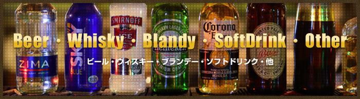 ビール・ウィスキー・ブランデー・ソフトドリンク・他