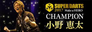 super darts2017 小野恵太 優勝.jpg