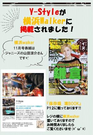 横浜ウォーカー.jpg